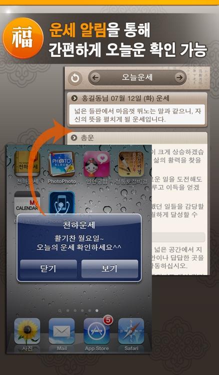 천하운세 - 운세 사주 토정비결 궁합 꿈해몽 관상 손금 월별운 screenshot-4