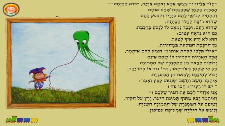 איתמר מטייל על הקירות - עברית לילדים screenshot-3