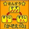 かぞえ10 - iPadアプリ