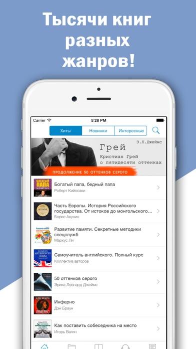Аудиокниги бесплатно: популярные аудио книги для iPhone и iPad Скриншоты4