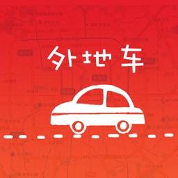 外地车助手—最新最全的进京证摄像头app