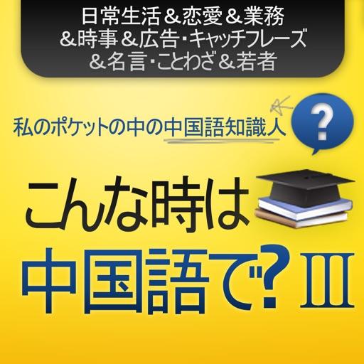 こんな時、中国語で何て言う? 3