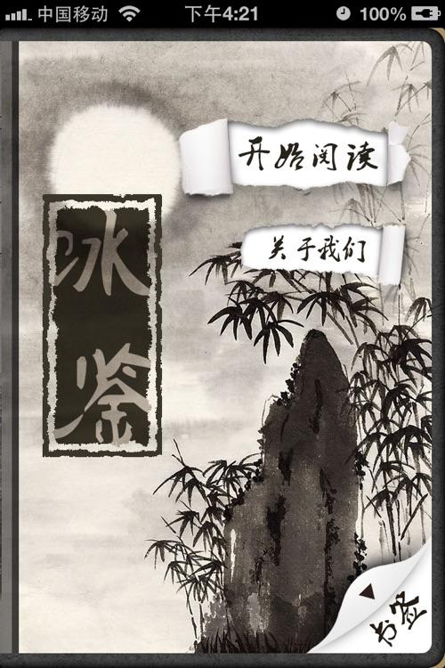 冰鉴【有声】-识人用人之神器