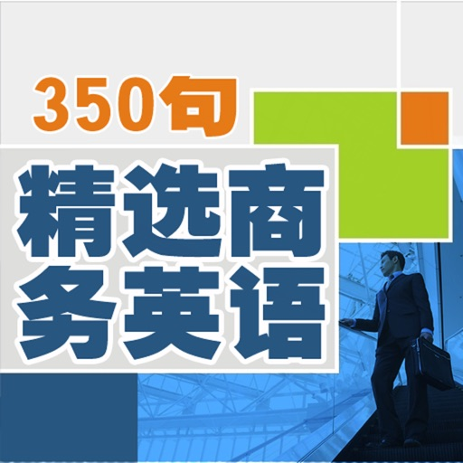 350 words of selected business English