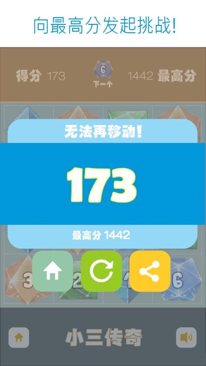 小三传奇 screenshot-3