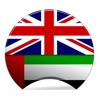 Offline Arabic English Dictionary Translator for Tourists, Language Learners and Students