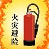 火灾避险-安全教育游戏