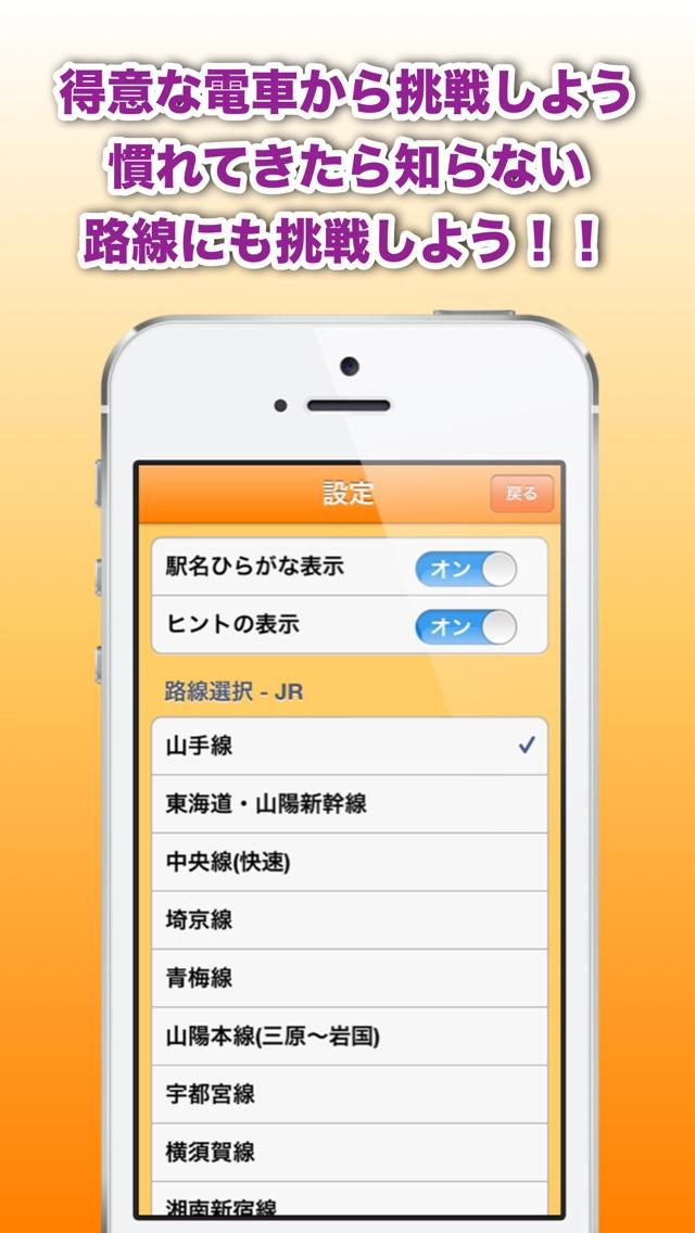 駅順たっち screenshot1