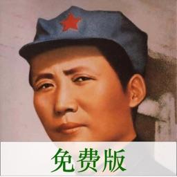 毛泽东图集(免费版) - 伟人的一生传记