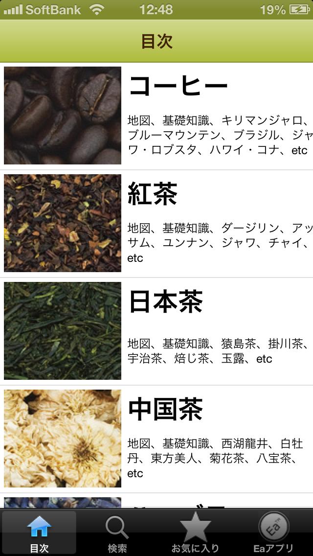 喫茶手帳 ScreenShot0