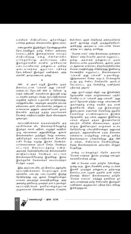 Kanaiyazhi screenshot-3