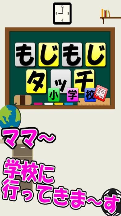 もじもじタッチ小学校編【脳トレパズル】のおすすめ画像1