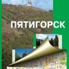 Пятигорск. Туристическая карта