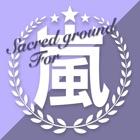 聖地 for 嵐 icon