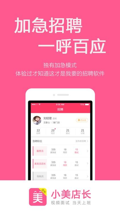 小美店长 - 招聘找工作神器 screenshot-4