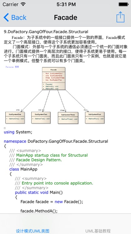 UML教程 screenshot-4