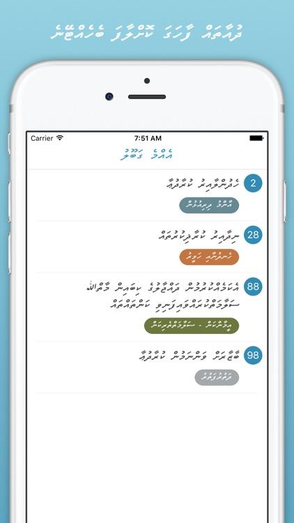 Hisnul Muslim - Dhivehi screenshot-4