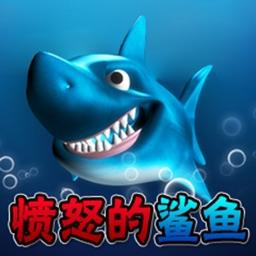 愤怒的鲨鱼-海底捕鱼休闲小游戏