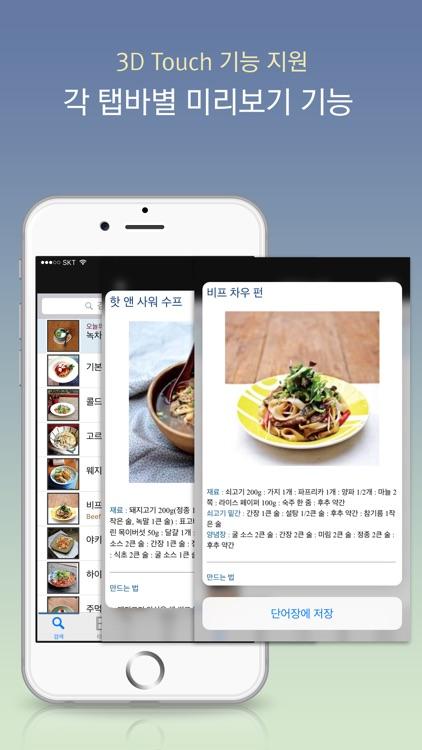 소박한 한 그릇 screenshot-3