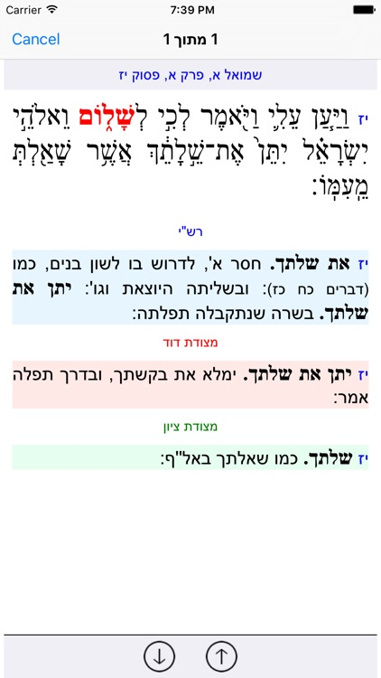 Esh Tanach אש תנך screenshot-2