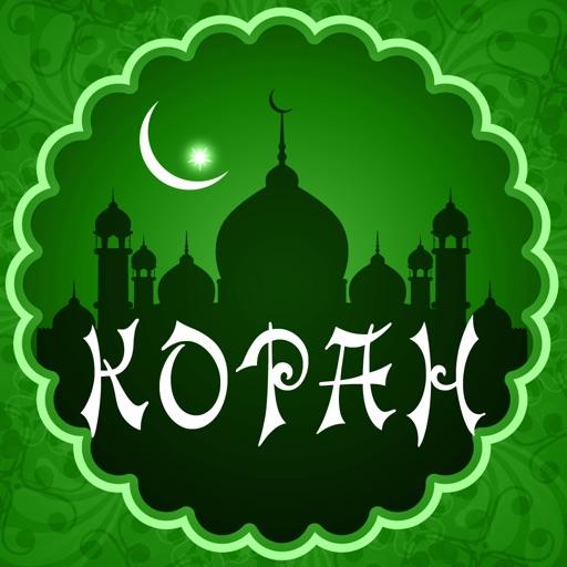 Коран - священная книга мусульман на русском и арабском с аудио переводом