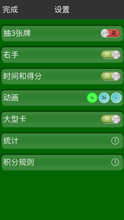 纸牌接龙2016 screenshot-3