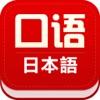 日语口语基础入门王 -1周脱口而出100%高效学习日本语经典教材