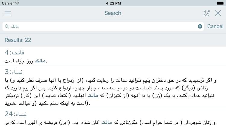 قرآن (Holy Quran Translation in Farsi) screenshot-3