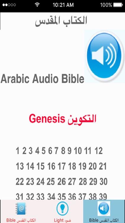 تحميل الكتاب المقدس المسموع mp3