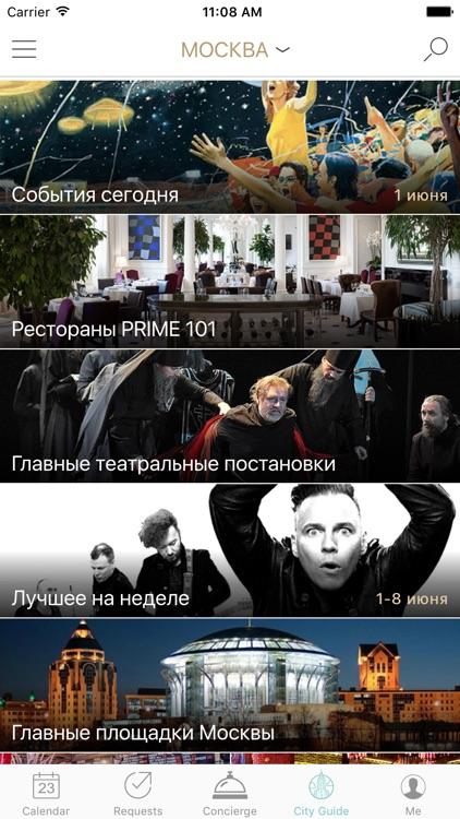 PRIME-консьерж Райффайзенбанк screenshot-4