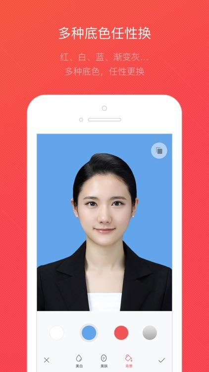证件照随拍-一键美颜最美证件照制作软件 screenshot-3