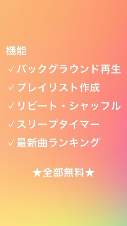 全て無料の音楽聴き放題アプリ! Music Max screenshot-3
