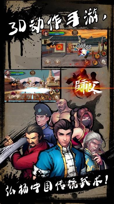 3D 热血拳霸-(王者归来 御姐绝杀) screenshot three