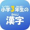 3年生の漢字(3ねんせいのかんじ) - iPhoneアプリ