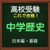 高校受験 これで合格!中学歴史 基礎(日本編)アイコン