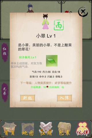 所谓江湖 - 纯正武侠单机RPG screenshot 4