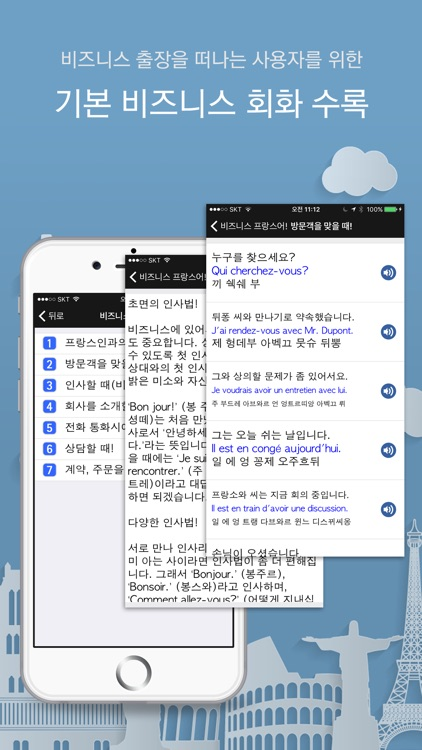 주머니속의 여행 프랑스어 - Travel Conversation French screenshot-3