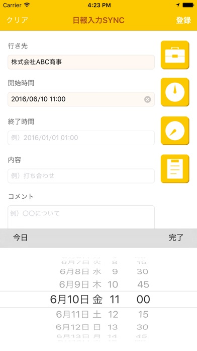 日報入力SYNC screenshot1
