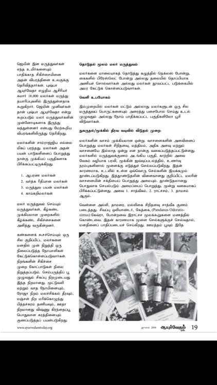 Ayurvedam Today screenshot-4