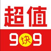 超值9块9 - 官方推荐,最好用的淘宝天猫京东9.9元包邮神器!