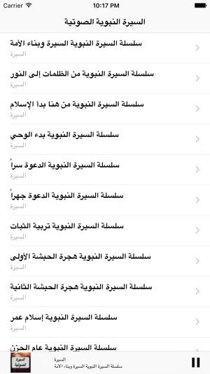 sira nabawiya en arabe mp3 gratuit
