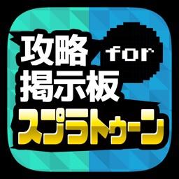 攻略掲示板アプリ for スプラトゥーン(Splatoon)