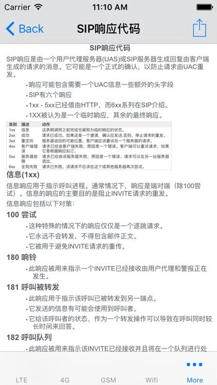 移动通信技术大全-SIP|LTE|4G|GSM|Wifi screenshot-3