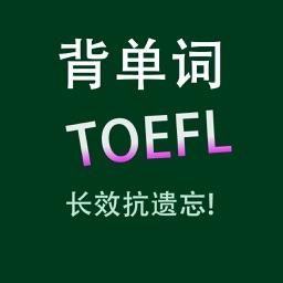 YY背单词 TOEFL托福核心词汇专业版 - 含英汉翻译大字典