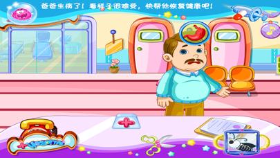 光头强外科手术模拟-智慧谷 儿童科学知识学习早教游戏(启蒙益智游戏) screenshot two