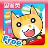 猫猫学交通工具(免费版)-普通话,粤语,英语发音宝宝儿童早教游戏