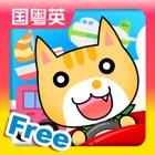 猫猫学交通工具(免费版)-普通话,粤语,英语发音宝宝儿童早教游戏 icon