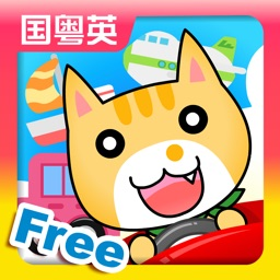 Transports for Kids - FREE Game