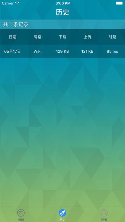 测网速-3G,4G,WIFi专业网速测试神器 screenshot-3