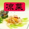 凉菜制作大全免费版HD 凉拌菜下厨房吃货必备家常美食菜谱